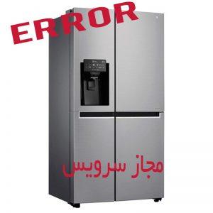 کد خطاهای یخچال فریزر ال جی